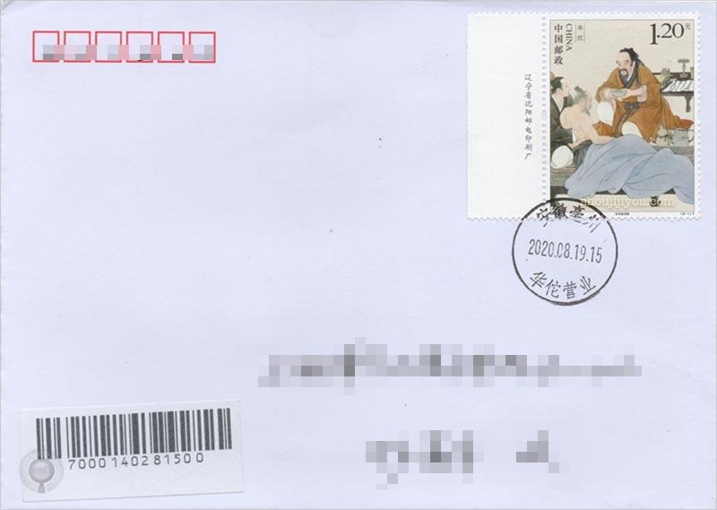 2020-18 《华佗》邮票原地封