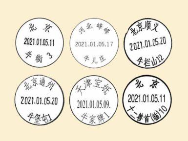 """46家""""牛年大吉""""生肖邮局名单(高清版)"""