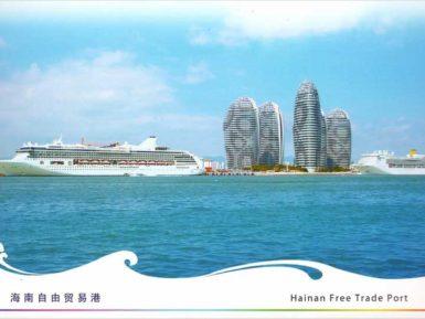 12月16日发行《海南自由贸易港》特种邮资片(高清)