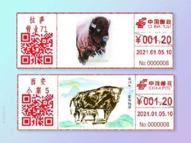 """2021年1月5日启用""""辛丑年""""国版生肖邮资机宣传戳"""
