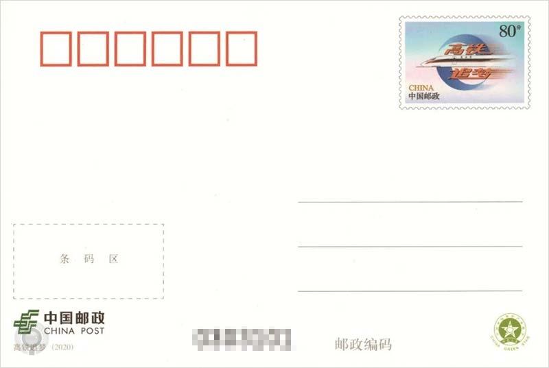 12月30日发行《高铁追梦》普通邮资片