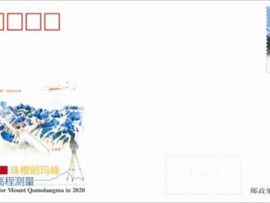 12月28日发行《2020珠穆朗玛峰高程测量》纪念邮资封