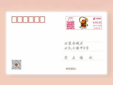 """双12国版生肖邮资戳""""福卡""""大派送🧧活动截止"""