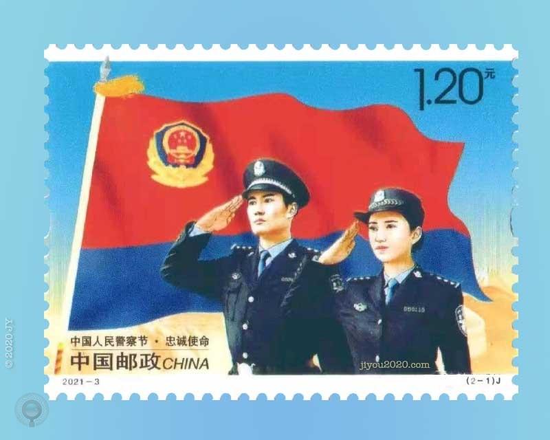2021-3《中国人民警察节》邮票原地研究