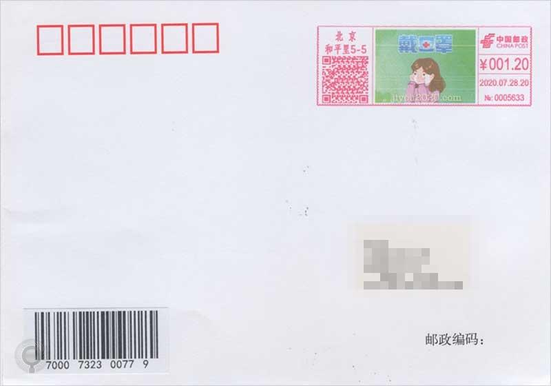 """北京7月28日使用4种""""疫情防控""""系列邮资机宣传戳"""