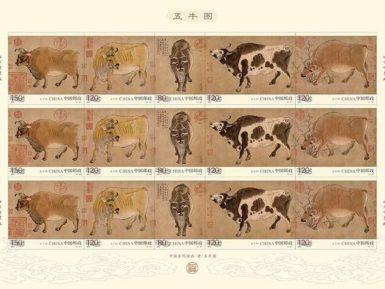 《五牛图》邮票原地研究(新)