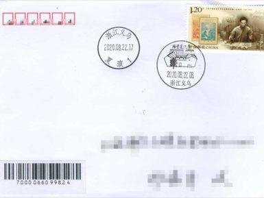 2020-19《译本出版百年》邮票原地封