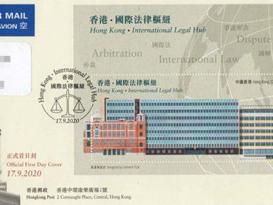 《香港·国际法律枢纽》邮票小型张原地封