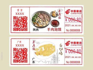 """2021年2月4日启用""""年夜饭""""国版彩色邮资机宣传戳"""