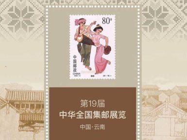 第19届全国集邮展览7月23-26日云南昆明举行