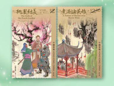 香港3月19日发行中国古典文学名著——《三国演义》邮票(高清图)