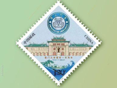 4月6日《厦门大学建校一百周年》邮票原地谈