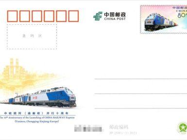 3月19日发行JP259《中欧班列(渝新欧)开行十周年》纪念邮资片