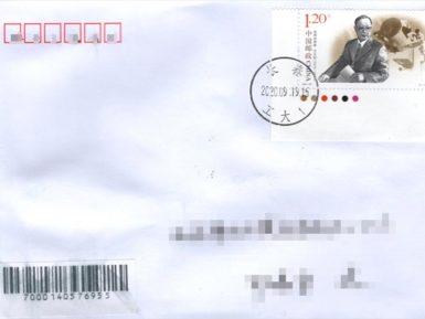 2020-20 《中国现代科学家(八)》邮票原地封