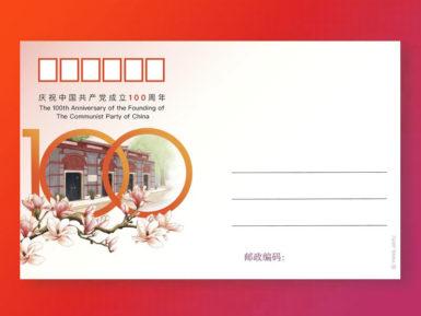 集邮圈《庆祝建党100周年》明信片活动(截止)🇨🇳