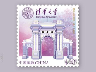 4月24日发行《清华大学建校110周年》个性化邮票