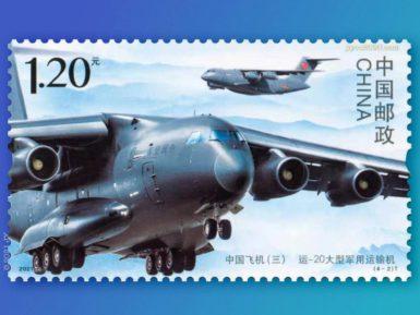 《中国飞机(三)》邮票原地谈🇨🇳🇨🇳🇨🇳