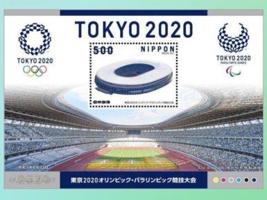 6月23日发行《2020东京奥运会·残奥会》邮票75枚