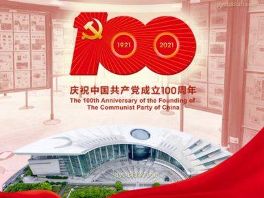 上海庆祝建党100周年全国邮展展品目录(高清正式版)