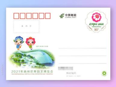4月8日发行JP260《2021年扬州世界园艺博览会》邮资片