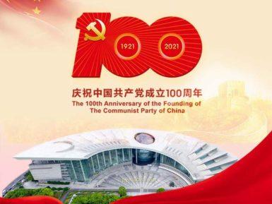 庆祝建党100周年全国邮展改在上海科技馆举行(附地图)