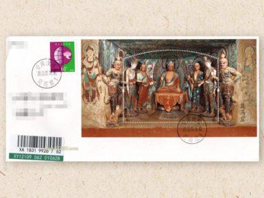 2020-14 《莫高窟》邮票原地封