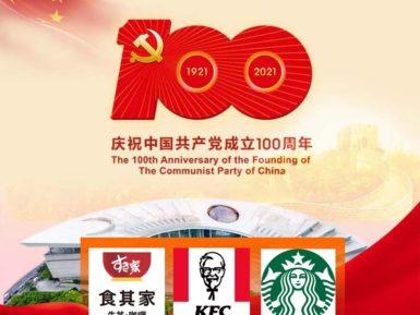 上海庆祝建党100周年主题邮展活动详情