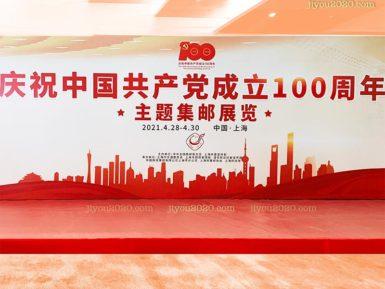 上海庆祝建党100周年主题邮展特别规则和官方发行的邮品