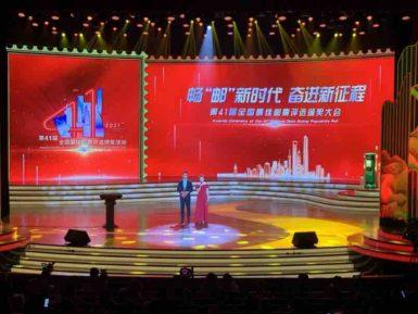 第41届全国最佳邮票评选颁奖大会(现场直播)