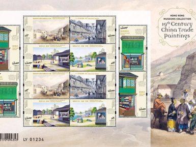 香港5月25日发行《馆藏选粹-十九世纪外销画》邮票