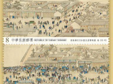 台湾5月19日发行《日月合璧五星联珠图》邮票