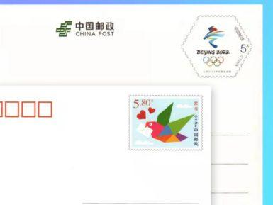 5月24日发行《北京冬奥会会徽》《家书》普资片、简