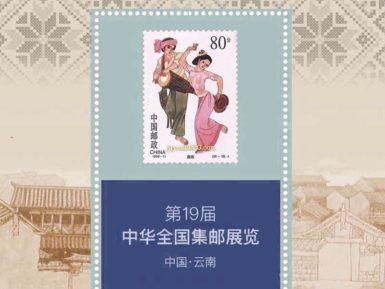 12月昆明第19届全国邮展部分省市参展目录