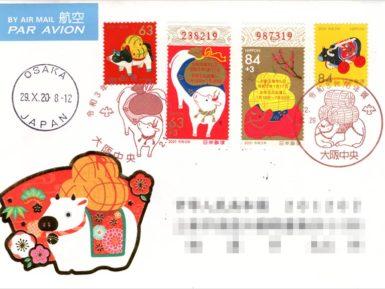 世界各国牛年生肖邮票首日实寄封(中)