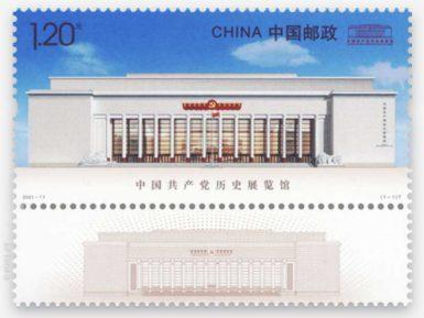 6月20日发行《中国共产党历史展览馆》邮票的原地