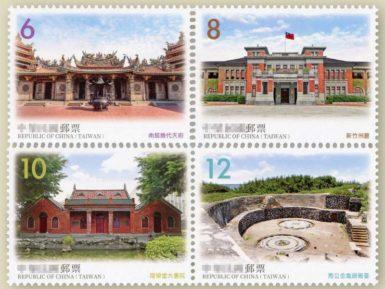 台湾6月17日发行《古迹》邮票