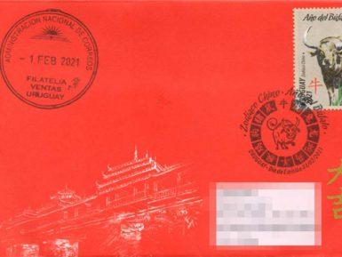 世界各国牛年生肖邮票首日实寄封(下)