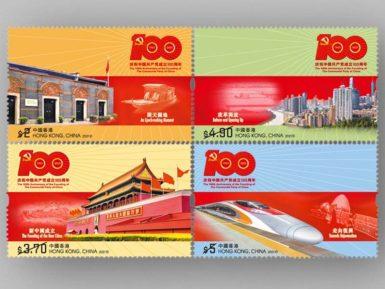 香港7月1日《庆祝中国共产党成立100周年》邮票(高清图)