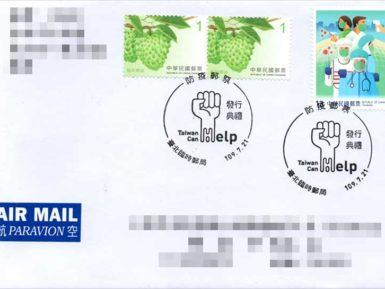 台湾《防疫》邮票临局首日封