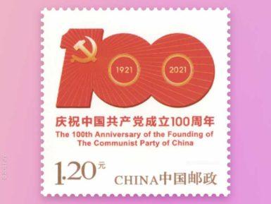 《中国共产党成立100周年庆祝活动标识》个性化原地谈