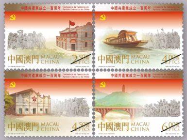 澳门7月1日《中国共产党成立100周年》邮票