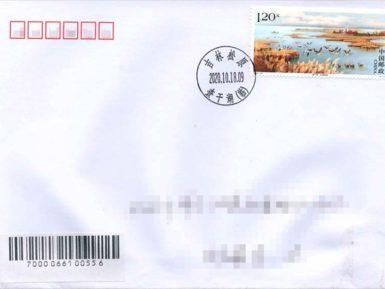2020-22 《查干湖》邮票原地封