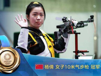 杨倩为中国拿下东京奥运会首金(附30国发行奥运邮票)