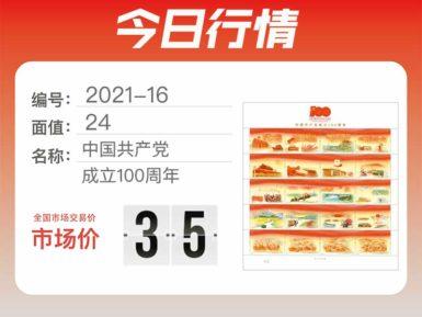 《中国共产党成立100周年》邮票首日35元高开
