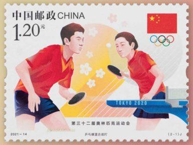 《第三十二届奥林匹克运动会》邮票原地谈(附赛程)