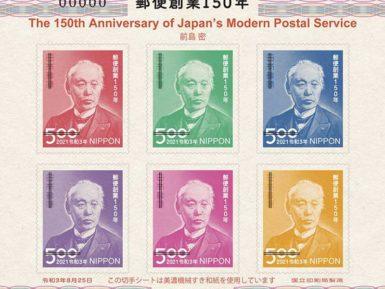 日本8月发行《现代邮政创办150周年》系列邮票